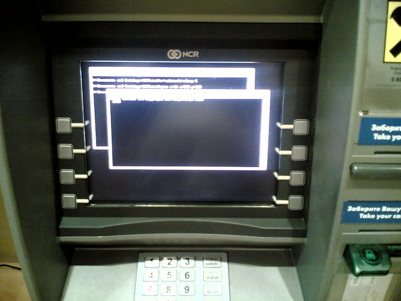 Банкомат загрузил систему и загружает какой-то там свой ulwait...